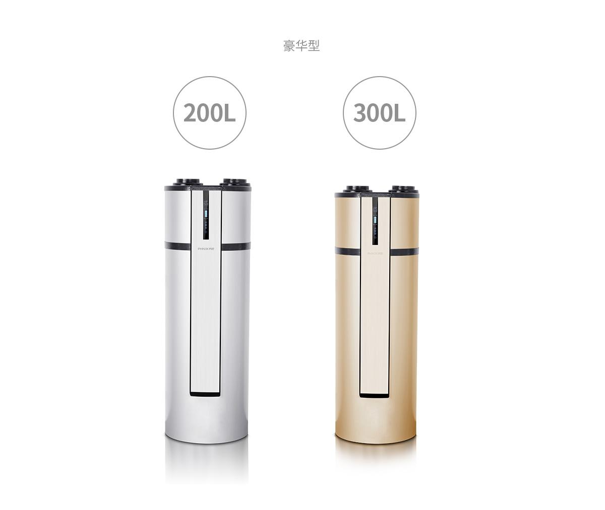 芬尼空气能热水器豪华型